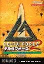 【中古】DELTA FORCE2(E)日本語マニュアル付