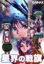 【中古】星界の戦旗(限定版) DVD