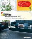 【中古】【旧商品/サポート終了】Microsoft Office Professional Edition 2003 アカデミック