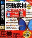 【中古】感動素材 パック50000 HEMERA Photo-Objects 10000 (上) 1~5巻パック