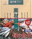 【中古】素材辞典 Vol.131 旬の魚介編