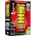 【中古】筆王 2004 for Windows CD-ROM版