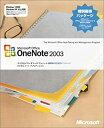 【中古】【旧商品/サポート終了】Microsoft OneNote 2003 特別優待パッケージ
