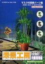 【中古】添景工房 カットオフシリーズ 2 内観植物編