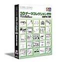 【中古】ComicStudio 3Dデータコレクション Vol.2 友達が集う場所
