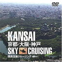 【中古】関西空撮クルージング 京都・大阪・神戸 KANSAI Sky Cruising -Day&Night- [DVD]