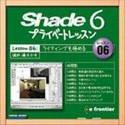 【中古】Shade 6 プライベートレッスン Lesson 06:ライティングを極める