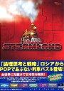 【中古】Steamland 日本語版