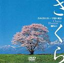 【中古】シンフォレストDVD さくら -名所を彩る美しい季節の魔法- Cherry Blossom
