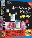 【中古】IBM ホームページ・ビルダー for iモード