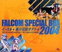 【中古】ファルコムスペシャルBOX2004 イース6+風の伝説ザナドゥ
