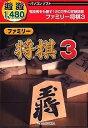 【中古】遊遊 ファミリー将棋 3