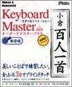 【中古】Keyboard Master + 百人一首