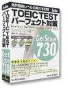 【中古】TOEIC TEST パーフェクト対策 Get Score 730