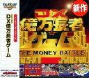 【中古】Ultra Series DX億万長者ゲーム