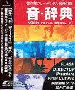 【中古】音・辞典 Vol.14 クラシック/四季のフレーズ