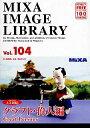 【中古】MIXA IMAGE LIBRARY Vol.104 クラフト・偉人編