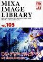 【中古】MIXA Image Library Vol.105「CG・グローバルビジネス」