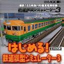 【中古】はじめる!鉄道模型シミュレーター 3