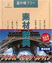 【中古】素材辞典 Vol.103 フランス・イタリア・スペイン編