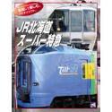 【中古】Microsoft Train Simulator リアルアドオンシリーズ 3 JR北海道 スーパー特急