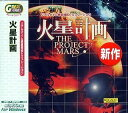 【中古】GREATシリーズ 火星計画