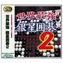 【中古】Great Series 世界最強 銀星囲碁 2
