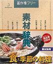 【中古】素材辞典 Vol.114 食・季節の料理編