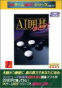 【中古】PCゲームBESTシリーズ Vol.73 AI囲碁BEST