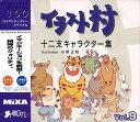 【中古】イラスト村 Vol.9 十二支キャラクター集