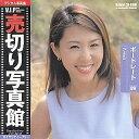 【中古】売切り写真館 VIPシリーズ Vol.9 ポートレート