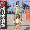 【中古】売切り写真館 VIPシリーズ Vol.17 フレンズ