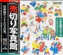 【中古】売切り写真館 VIPシリーズ Vol.24 すぐ使える便利なイラスト