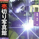 【中古】売切り写真館 JFIシリーズ 9 産業/建設