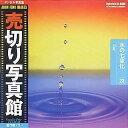 【中古】売切り写真館 JFIシリーズ 23 水の七変化