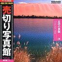 【中古】売切り写真館 JFIシリーズ 26 自然の景観