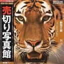 【中古】売切り写真館 JFIシリーズ 28 動物王国