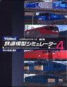 【中古】鉄道模型シミュレーター 4 第2号