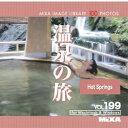 【中古】MIXA IMAGE LIBRARY Vol.199 温泉の旅