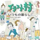 【中古】イラスト村 Vol.36 いつもの暮らし