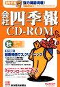 【中古】会社四季報CD-ROM 2005年4集・秋号