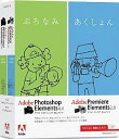 【中古】Adobe Photoshop Elements 4.0 plus Adobe Premiere Elements 2.0 日本語版 Windows版
