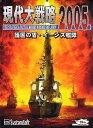 【中古】現代大戦略 2005 ~護国の盾・イージス艦隊~