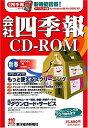 【中古】会社四季報CD-ROM 2006年 1集新春号