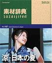 【中古】素材辞典 Vol.167 涼・日本の夏編