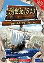 【中古】フロンティアグルーヴ 創世紀1503 海賊の秘宝