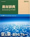 【中古】素材辞典 Vol.169 空と雲~遥かなブルー編