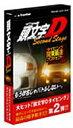 【中古】イープライスシリーズ 頭文字D Second Stage タイピング関東最速プロジェクト