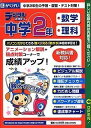 【中古】デジタルスタディ 中学2年 数学 理科 2006年度版