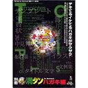 【中古】別冊 具満タン・ハガキ編 for Macintosh
